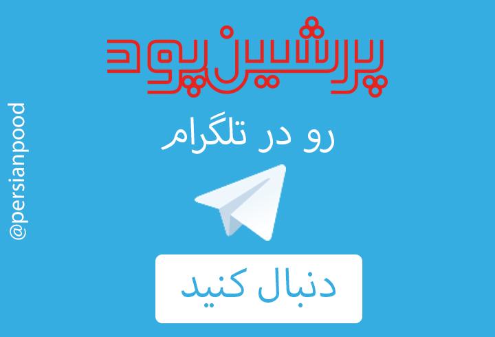 تلگرام پرشین پود